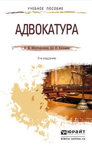 АДВОКАТУРА 3-е изд., пер. и доп. Учебное пособие для прикладного бакалавриата