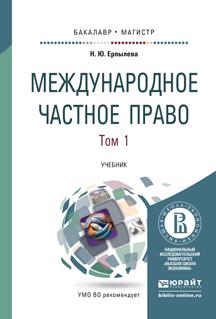 МЕЖДУНАРОДНОЕ ЧАСТНОЕ ПРАВО В 3 Т. Учебник для бакалавриата и магистратуры