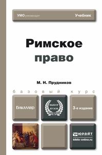 РИМСКОЕ ПРАВО 3-е изд., пер. и доп. Учебник для бакалавров