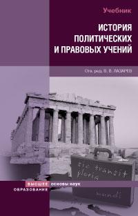 ИСТОРИЯ ПОЛИТИЧЕСКИХ И ПРАВОВЫХ УЧЕНИЙ. Учебник для вузов