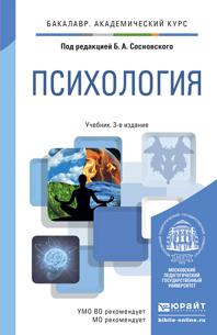 ПСИХОЛОГИЯ В 2 Т. 3-е изд., пер. и доп. Учебник для академического бакалавриата
