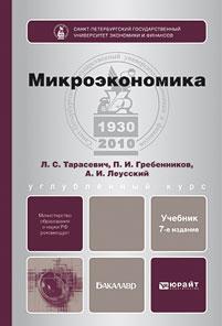 МИКРОЭКОНОМИКА 7-е изд., пер. и доп. Учебник для бакалавров