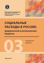 Социальные расходы в России: федеральный и региональные бюджеты