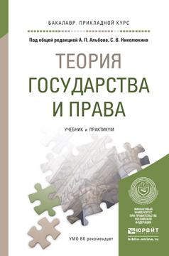 ТЕОРИЯ ГОСУДАРСТВА И ПРАВА. Учебник и практикум для прикладного бакалавриата