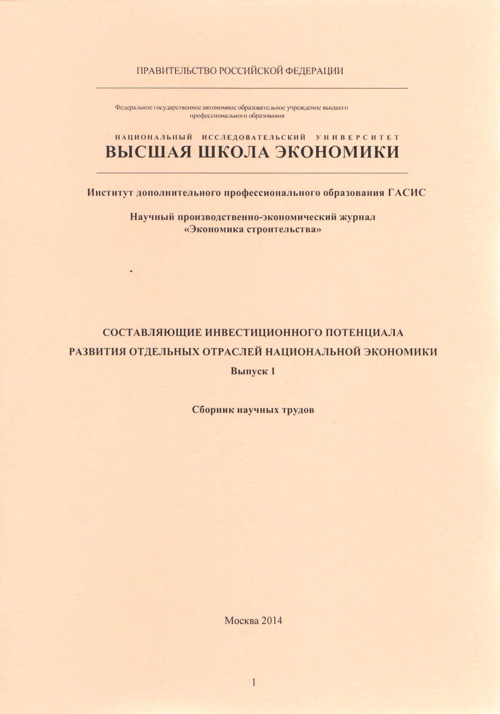 Составляющие инвестиционного потенциала развития отдельных отраслей национальной экономики: сборник научных трудов
