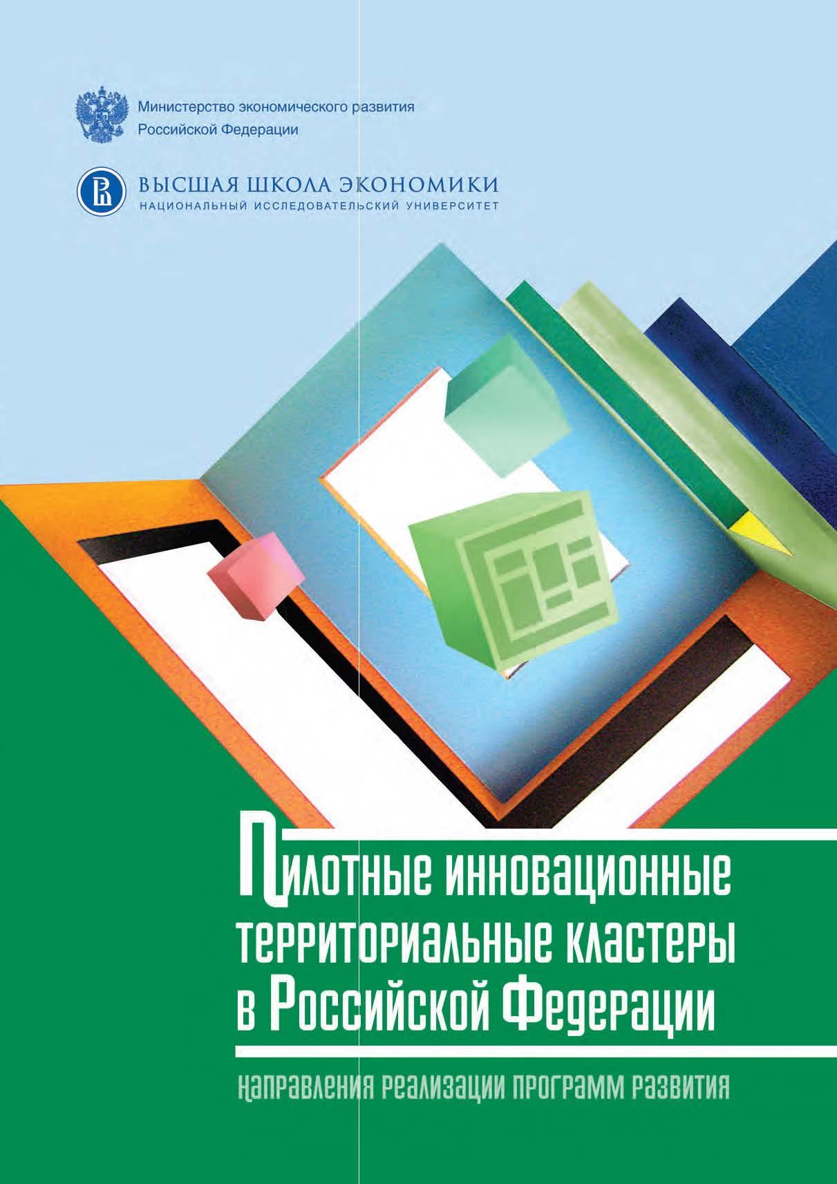 Пилотные инновационные территориальные кластеры в Российской Федерации: направления реализации программ развития