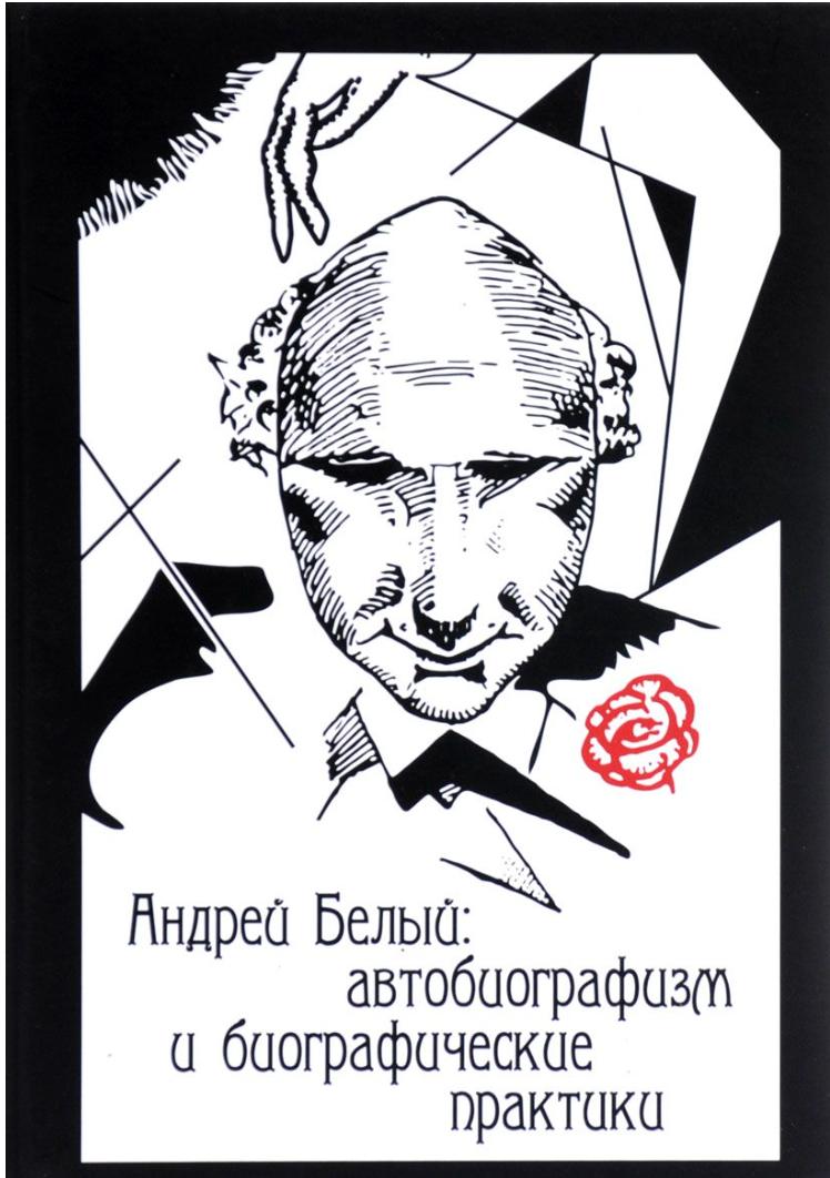 Между тьмой и светом: воспоминания о Блоке и Штейнере как автобиографический проект Андрея Белого