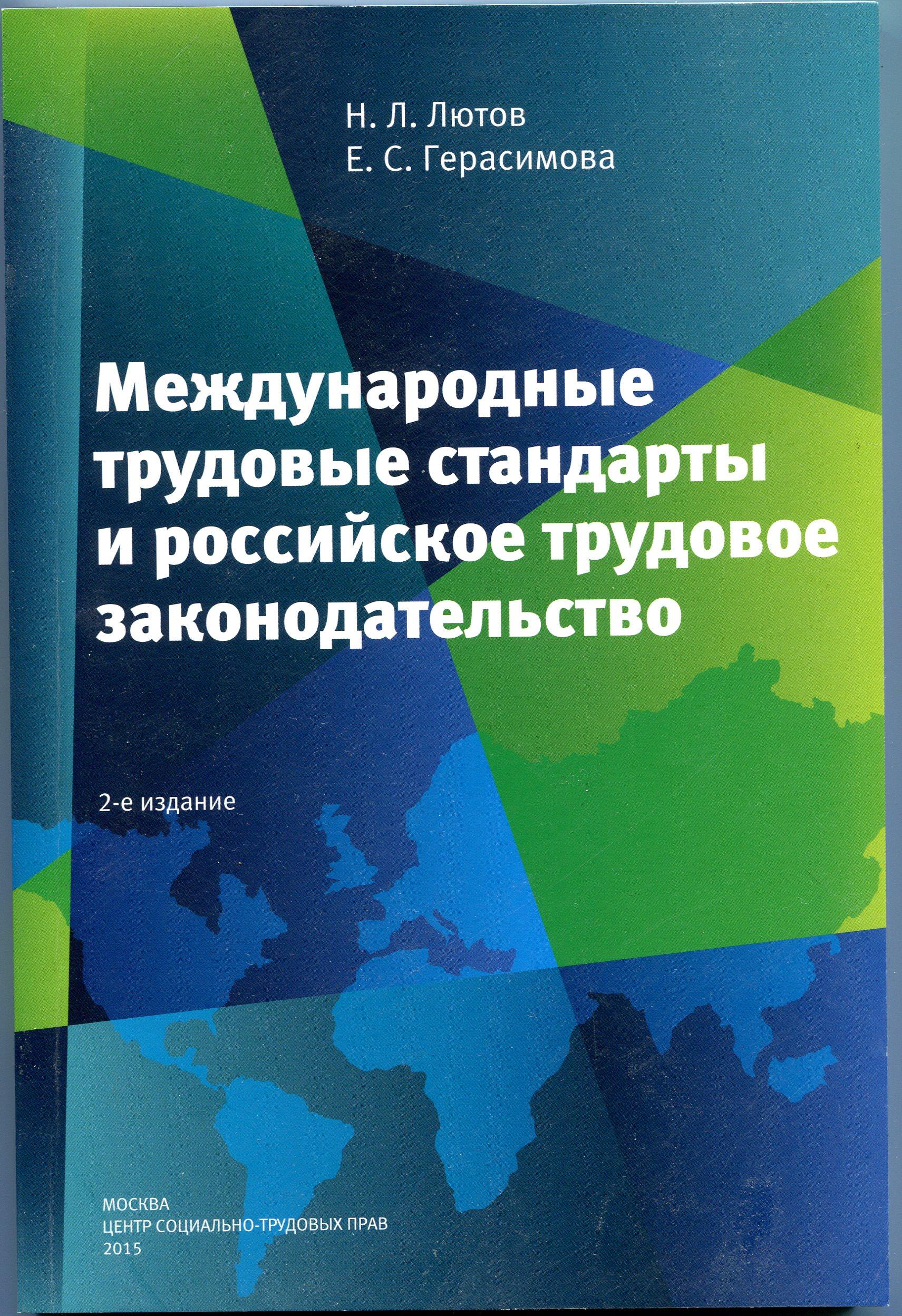 Международные трудовые стандарты и российское трудовое законодательство. Монография. 2-е издание.