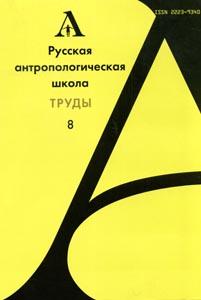 Труды Русской антропологической школы