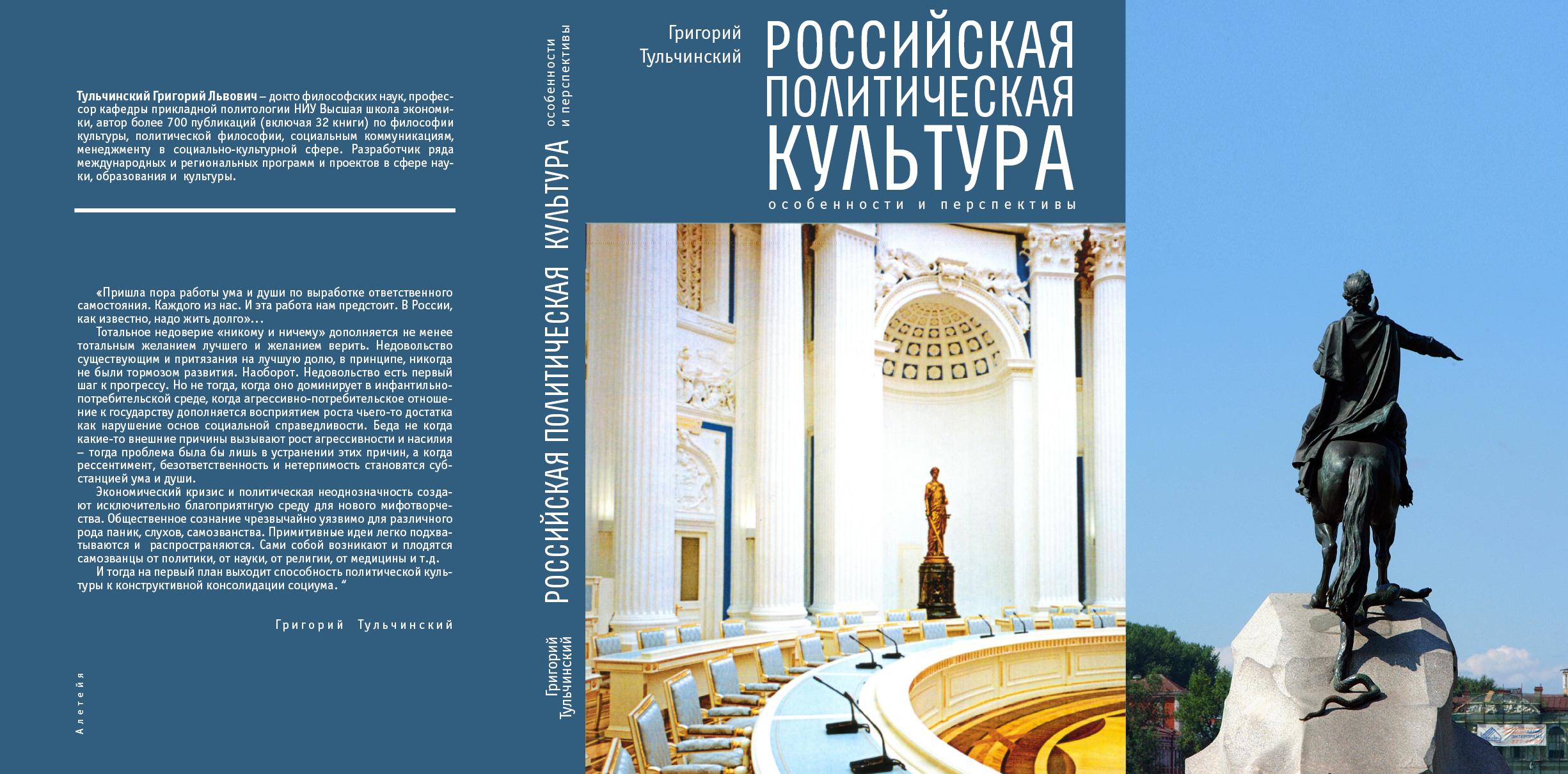 Российская политическая культура: особенности и перспективы. СПб: Алетейя, 2015. – 176 с.