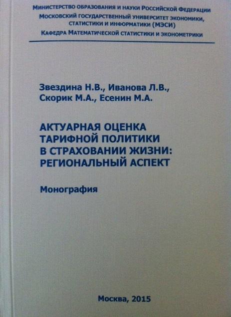 Актуарная оценка тарифной политики в страховании жизни: региональный аспект
