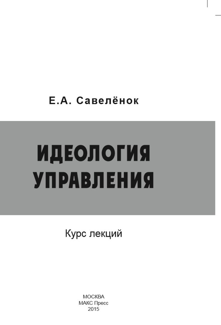 Идеология управления. Курс лекций