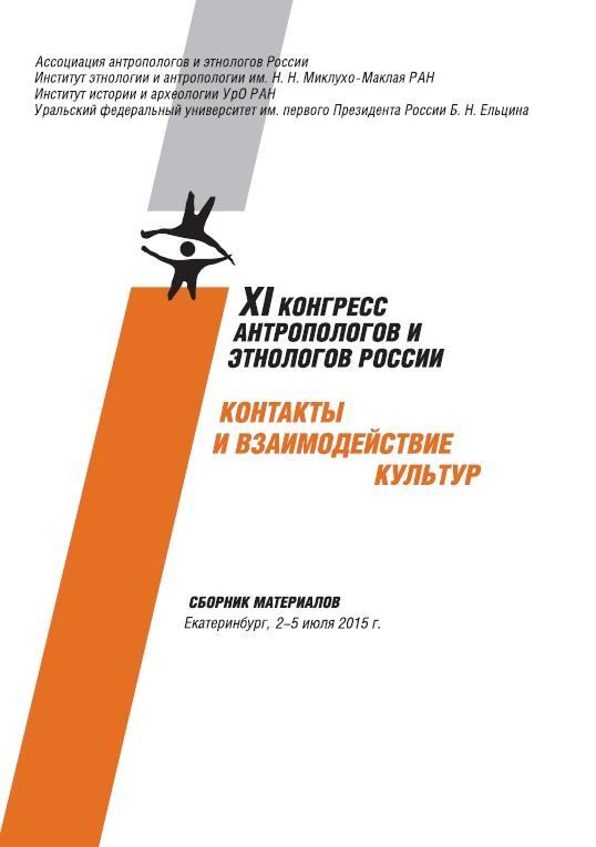 Взаимная аккультурация бурят и русских в Улан-Удэ и в Москве