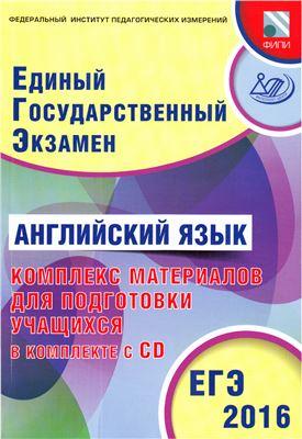 Английский язык. ЕГЭ 2016 (в комплекте с CD). 6 вариантов