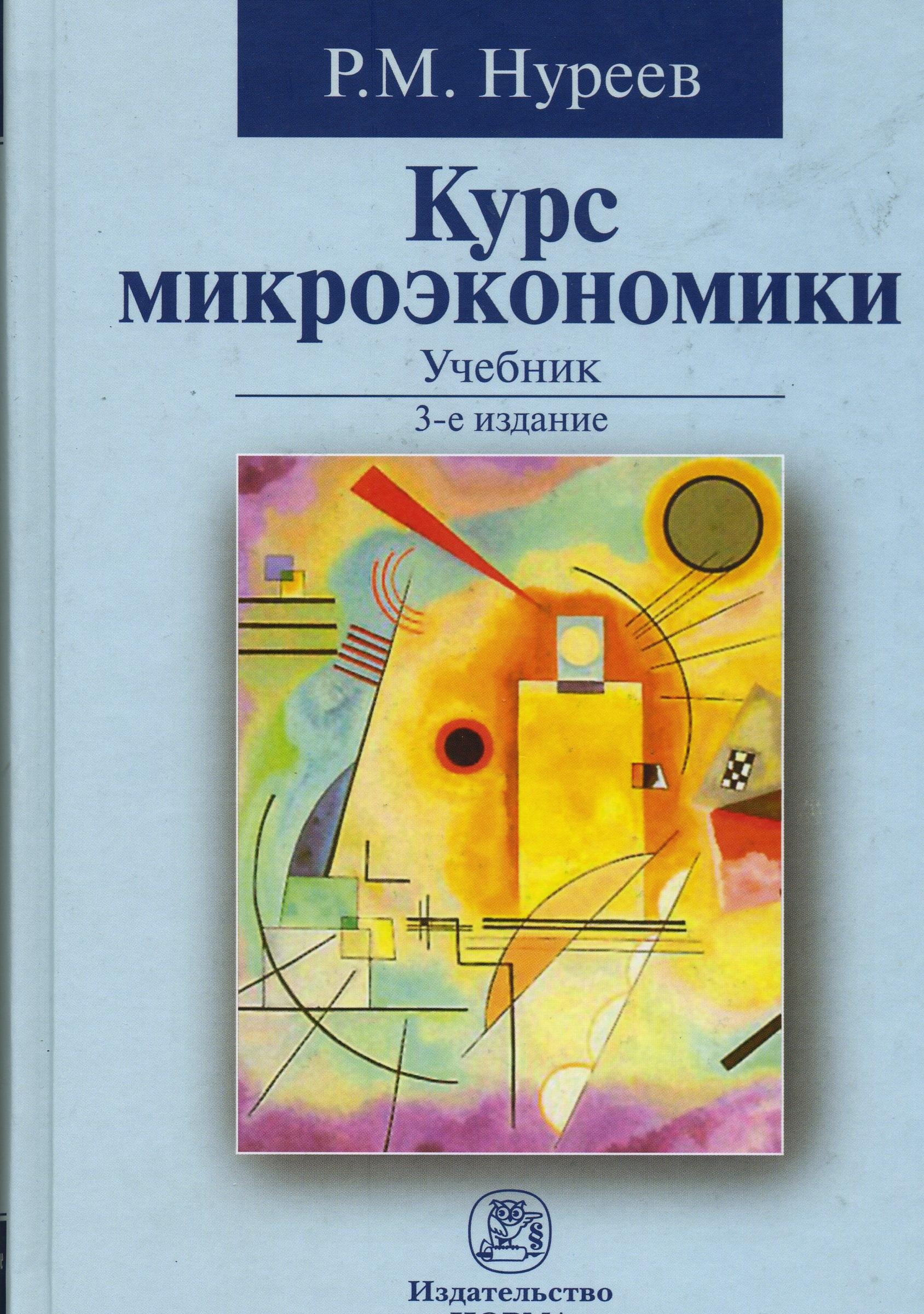 Курс микроэкономики (3-е издание)