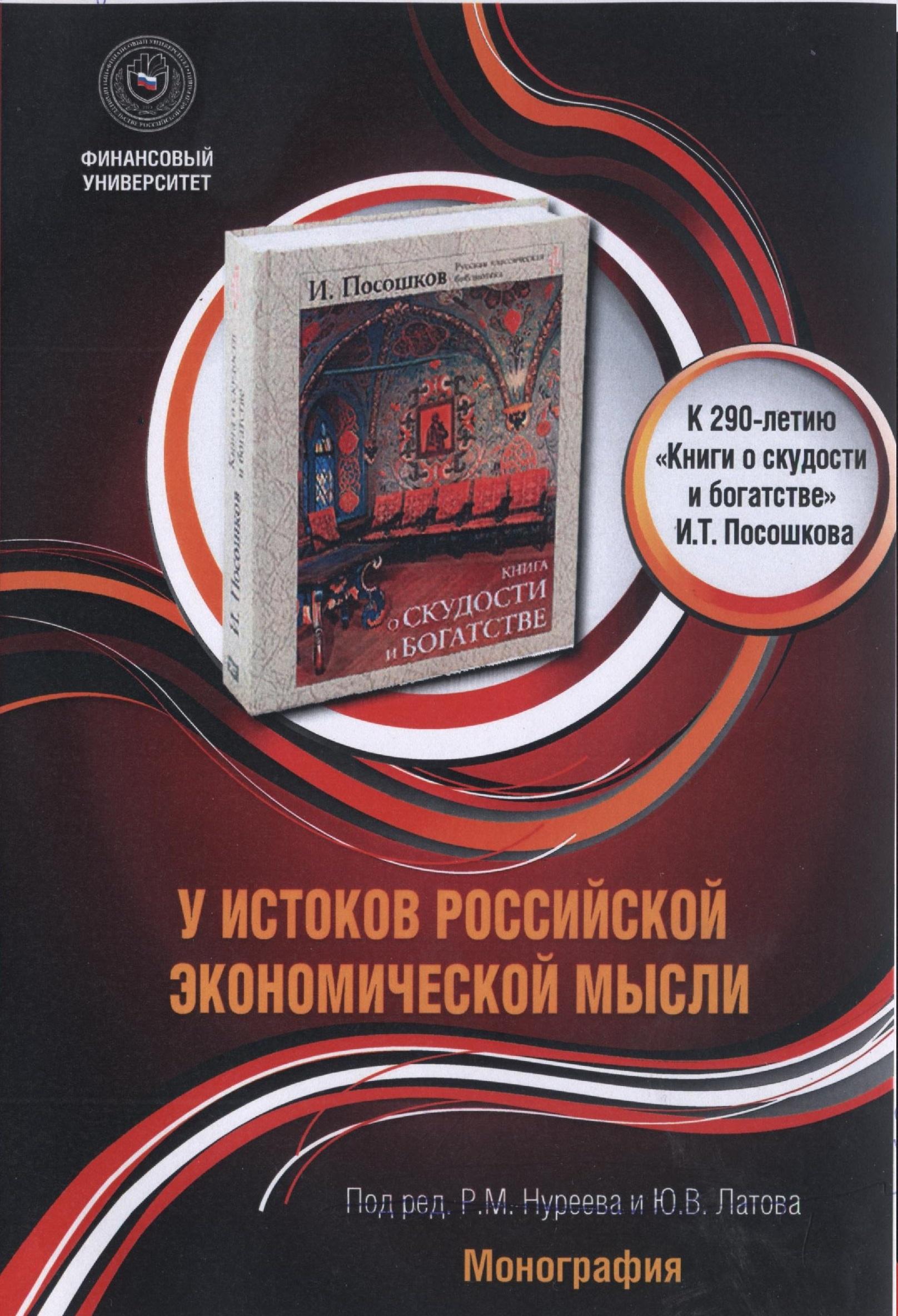 Творчество И.Т. Посошкова в контексте периодизации истории российской экономической мысли (к проблеме демаркации)