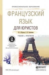 Французский язык для юристов. Учебник и практикум для СПО