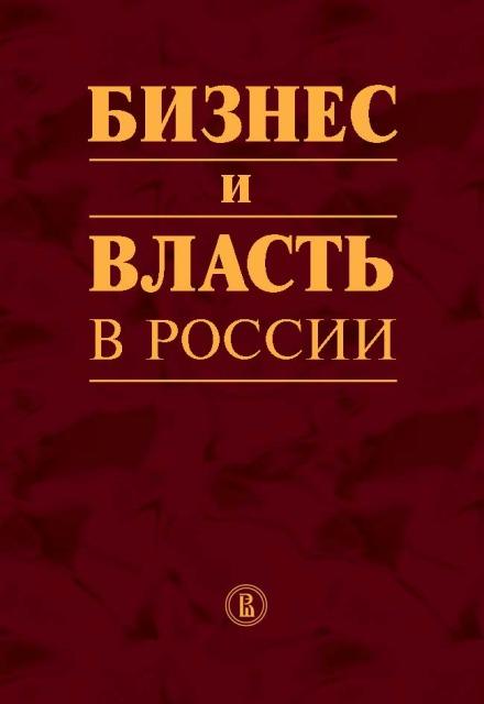 Бизнес и власть в России: формирование благоприятного инвестиционного и предпринимательского климата