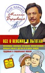 Ваш адвокат М. Барщевский: Все о пенсиях и льготах