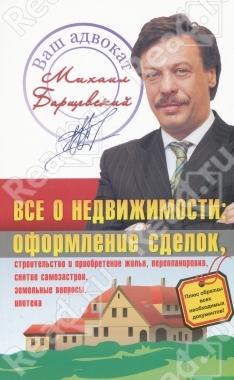 Ваш адвокат М. Барщевский: Все о недвижимости