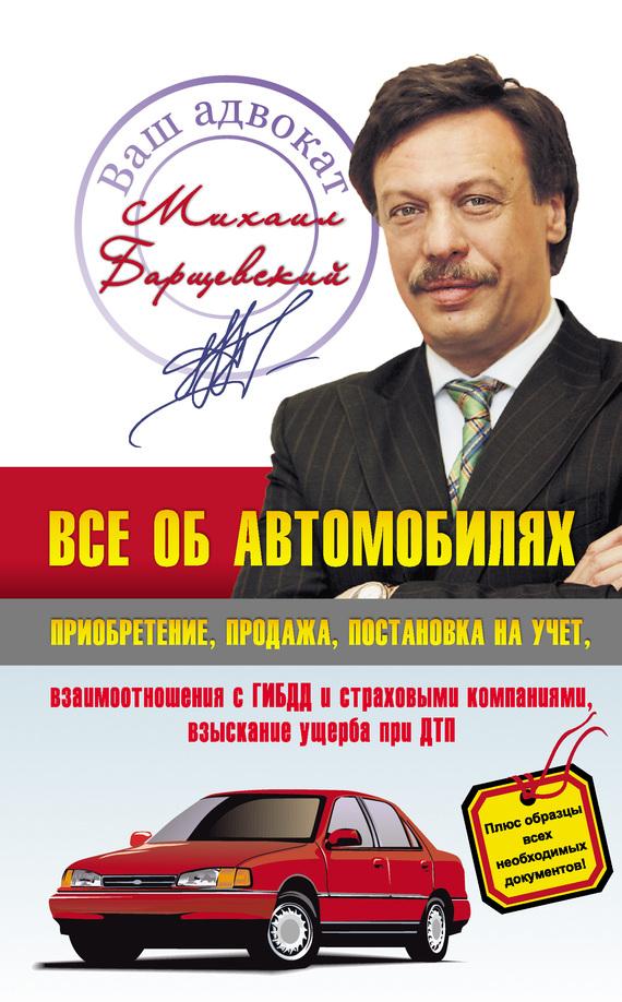 Ваш адвокат М. Барщевский: Все об автомобилях
