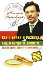 Ваш адвокат М. Барщевский: Все о браке и разводе