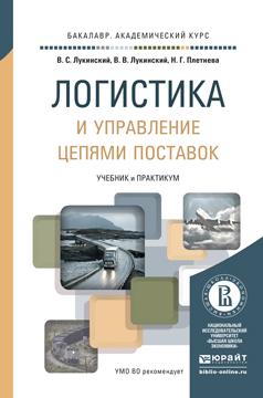 Логистика и управление цепями поставок. Учебник и практикум для академического бакалавриата