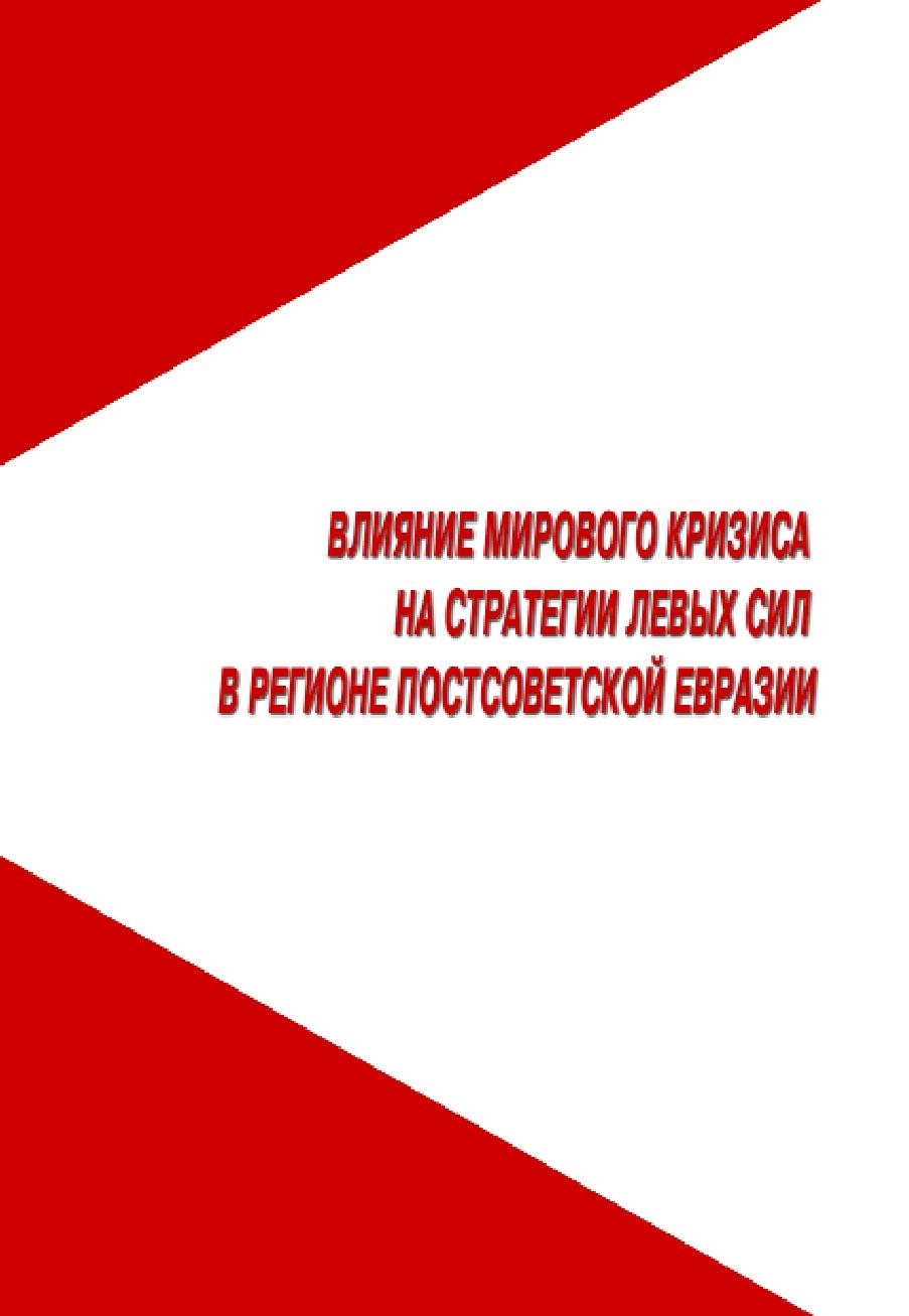 Влияние мирового кризиса на стратегии левых сил в регионе постсоветской Евразии