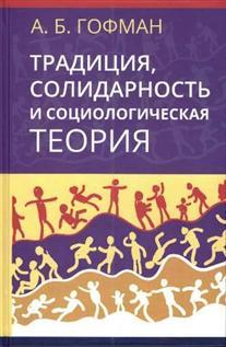 Традиция, солидарность и социологическая теория. Избранные тексты