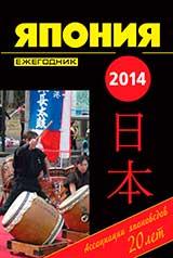 Япония 2014. Ежегодник