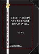 Памятники российского права в 35 томах
