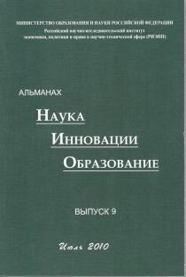 Концептуальные подходы к управлению развитием инновационного трудового потенциала в экономике России