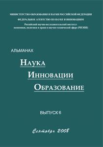 Сравнительный анализ уровней использования инновационных потенциалов субъектов Российской Федерации