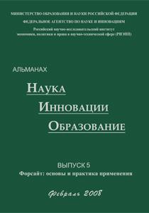 Применение технологии форсайта при решении социальных проблем в России