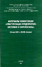 Материалы конференции «Кластеризация предприятий: состояние и перспективы» (26 мая 2009 г., РИЭПП, Москва)