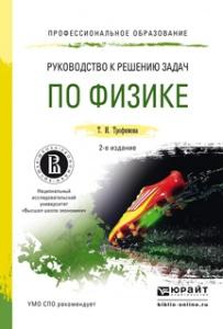 Руководство к решению задач по физике, 2-е изд., пер. и доп. Учебное пособие для СПО
