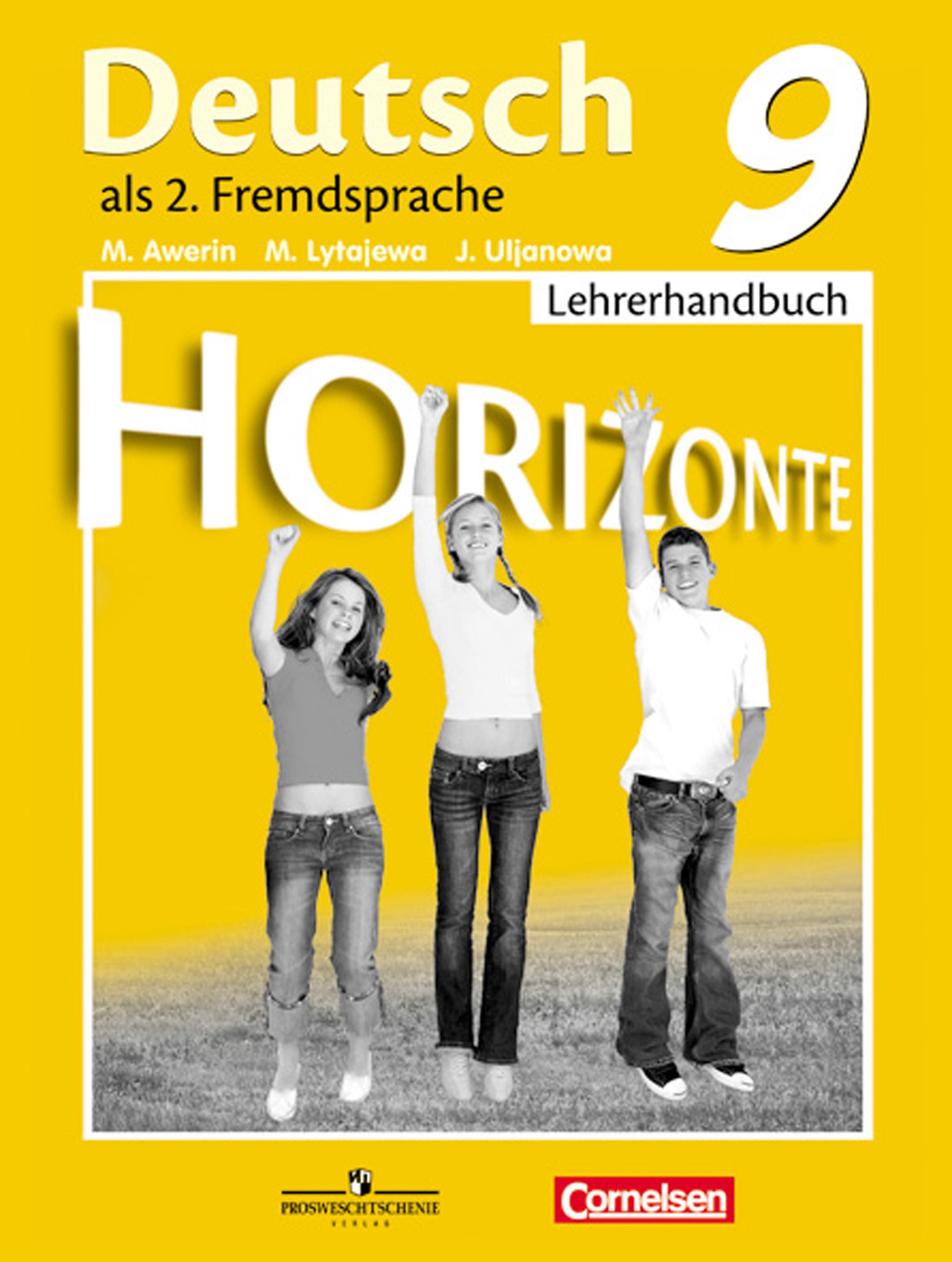 Горизонты. Немецкий язык. Второй иностранный язык. Книга для учителя. 9 класс: пособие для общеобразовательных организаций.