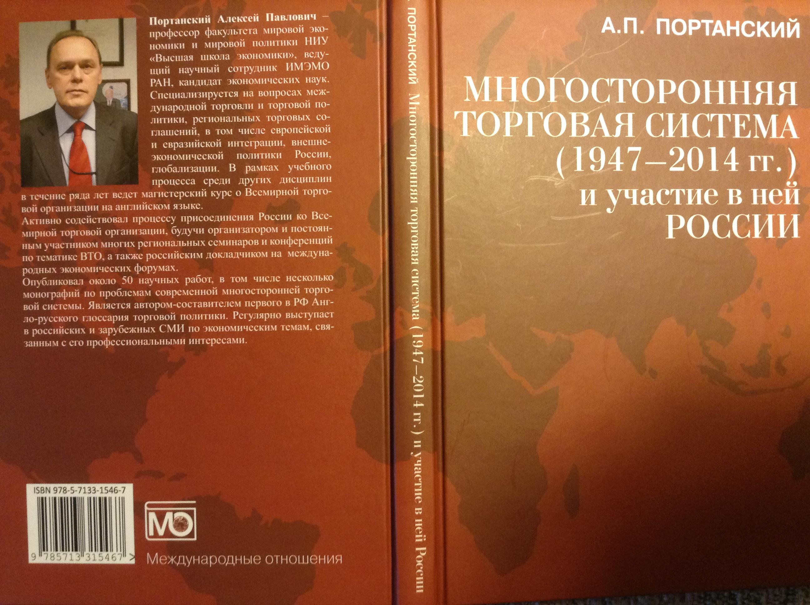 Многосторонняя торговая система (1947-2014 гг.) и участие в ней России