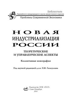 Трансграничная экономика в условиях новой индустриализации России: координация стратегий Северо-Запада России и региона Балтийского моря