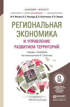 Формирование агломераций и региональное развитие