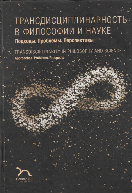 Трансдисциплинарность в философии и науке: подходы, проблемы, перспективы