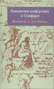 Пушкинская конференция в Стэнфорде, 1999: Материалы и исследования
