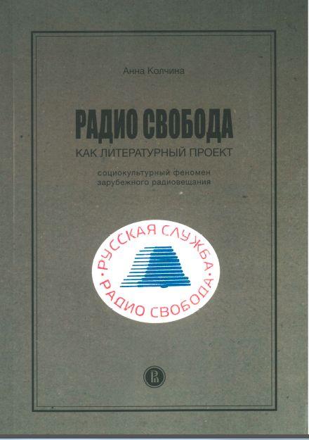 Радио Cвобода как литературный проект. Социокультурный феномен зарубежного радиовещания. 2-е изд.