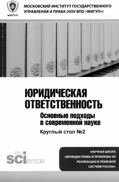 Юридическая ответственность. Основные подходы в современной науке. Доклады круглого стола, Москва, 25 апреля 2015 г.