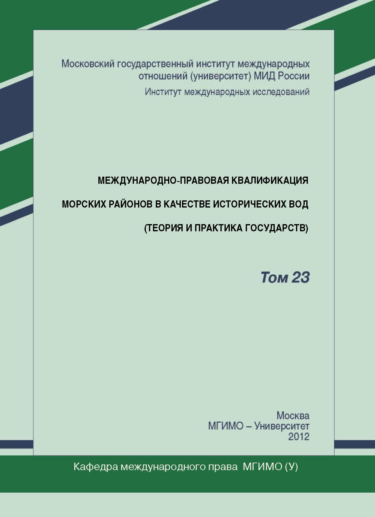 Международно-правовая квалификация морских районов в качестве исторических вод (теория и практика государств)