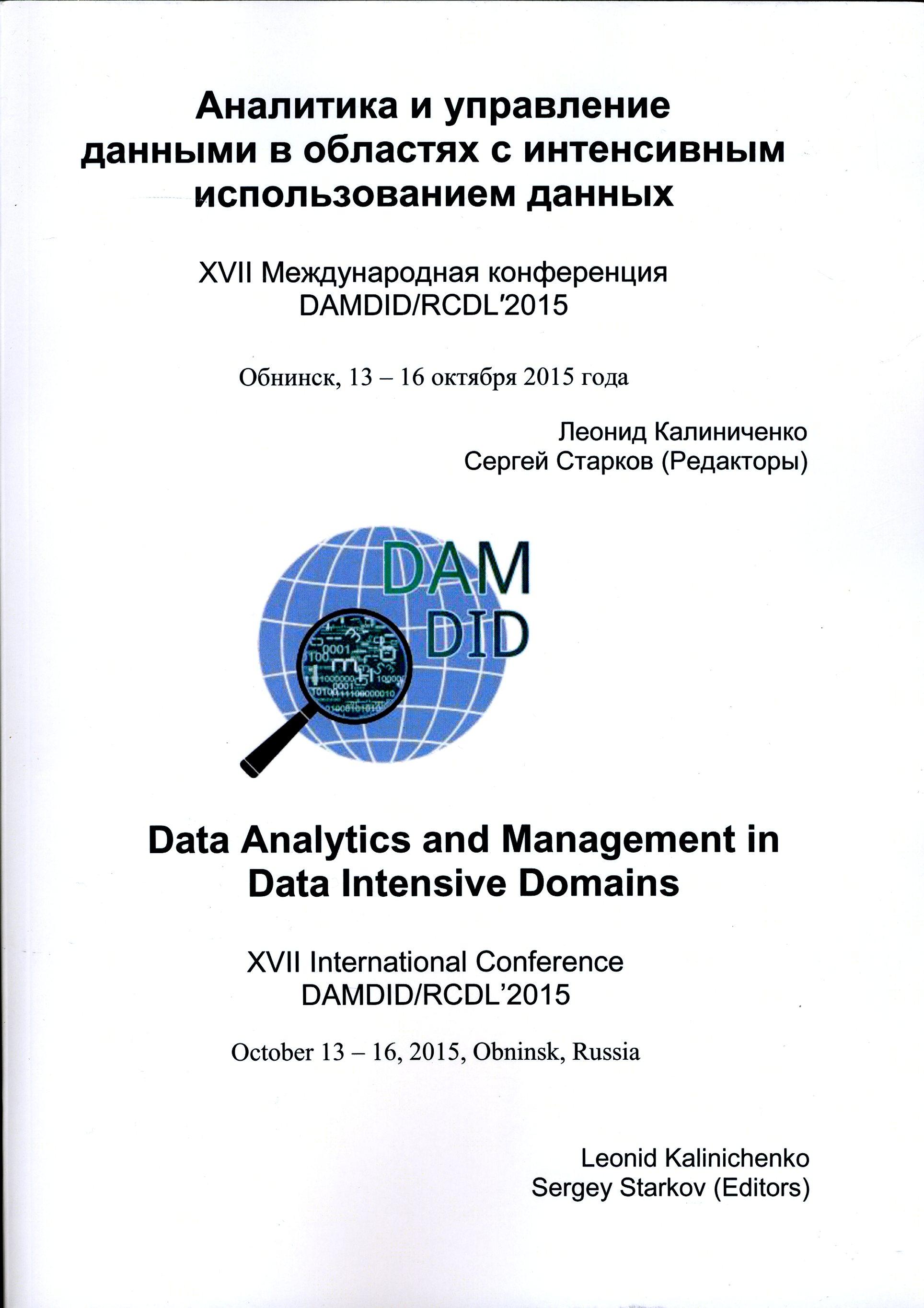 """Труды ХVII международной конференции «Аналитика и управление данными в областях с интенсивным использованием данных» (""""Data Analytics and Management in Data Intensive Domains"""" (DAMDID))"""