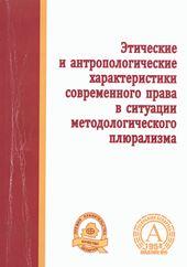 Право и этика: соотношение понятий «правоустановле- ние» и «нормоустановление» в воззрениях евразийцев