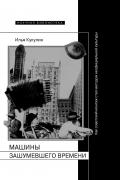 Машины зашумевшего времени: как советский монтаж стал методом неофициальной культуры