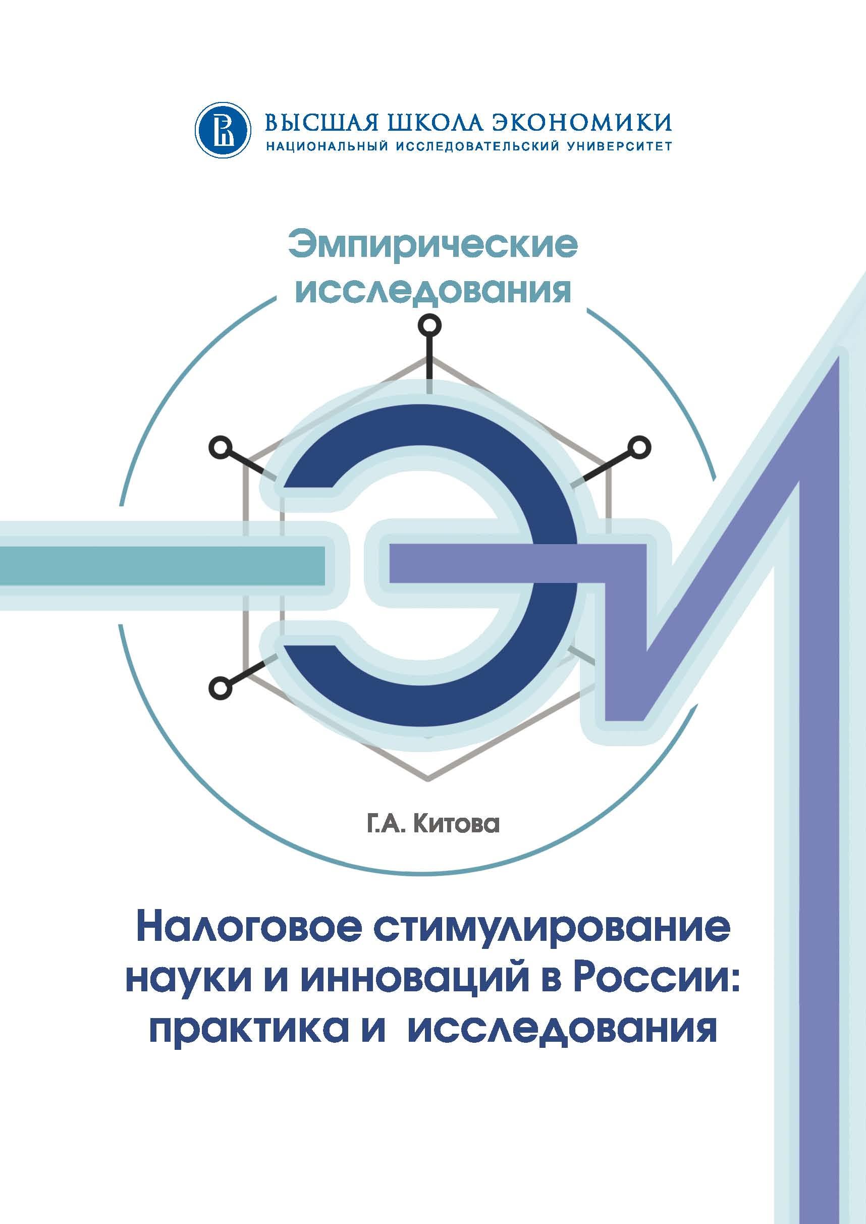 Налоговое стимулирование науки и инноваций в России: практика и исследования