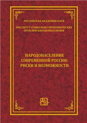 Народонаселение современной России: риски и возможности